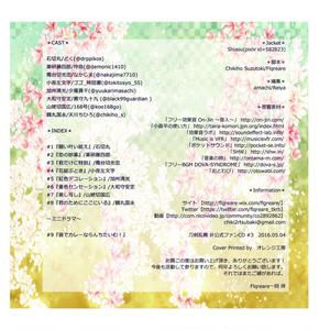 【シチュエーションドラマCD】こいらぶ-桜の章-