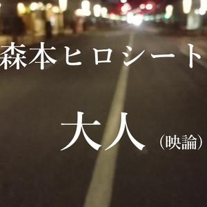 森本ヒロシート - 大人