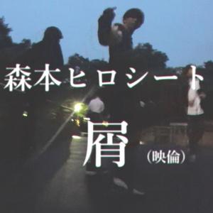 森本ヒロシート - 屑