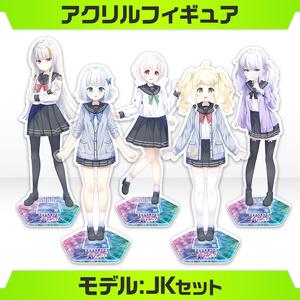 モデル:JK セット(5種) アクリルフィギュア