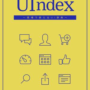 UIndex 〜現場で使えるUI辞典〜