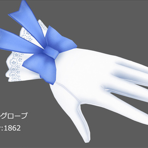 手袋3点セット