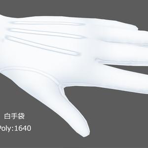 手袋3点セット(4月末まで値下げ)