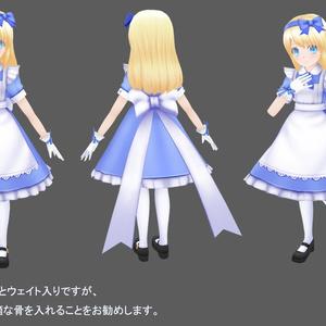 オリジナル3Dモデル『アリス』 VRC可(8月31日まで値引き)