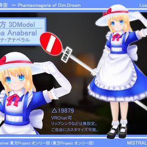 3Dモデル「カナ・アナベラル 」byミストラル 「VRC可」