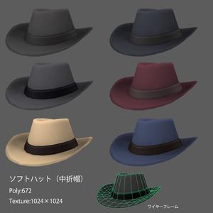 帽子6種類セット