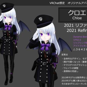 『新しくなりました』 VRChat想定「クロエ」2021リファインバージョン
