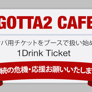 GOTTA2CAFE 存続カンパ商品 【1ドリンクチケット付き】/GOTTA2CAFE Surviving campaign product [with 1 drink ticket]