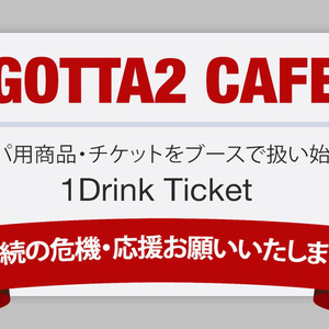 GOTTA2CAFE 存続カンパ商品 【1ドリンクチケット付き 2杯目】/GOTTA2CAFE Surviving campaign product [2nd cup with 1 drink ticket]