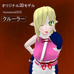 【オリジナル3Dモデル】クルーラー
