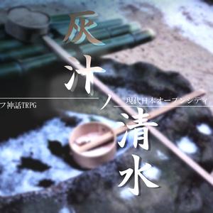 クトゥルフ神話TRPGシナリオ 「灰汁ノ清水」