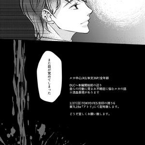 マイ・ネームレス・ヒーロー