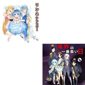 【ボイスドラマCD(セット)】リンネふたたび!&魔界の一番長い日2枚セット