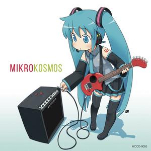 【一般配送】Mikrokosmos (ミクロコスモス)