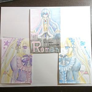 Sound Horizon Roman3種セット