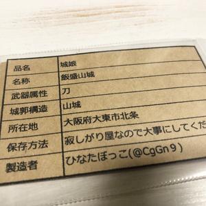 飯盛山城  瓶詰めシリーズ