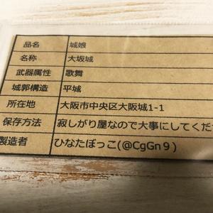 大坂城 瓶詰めシリーズ