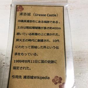 浦添城  瓶詰めシリーズ