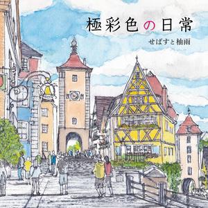 極彩色の日常(CD版)