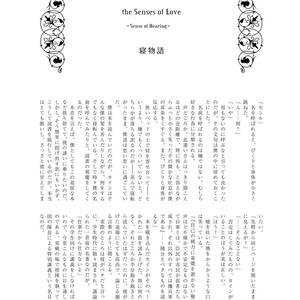 the Senses of Love