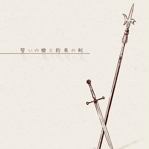誓いの槍と約束の剣