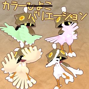 【VRchat・Quest】ハネツキ
