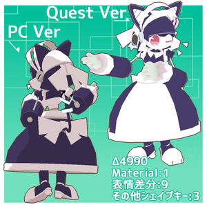【VRchat・Quest】メネ