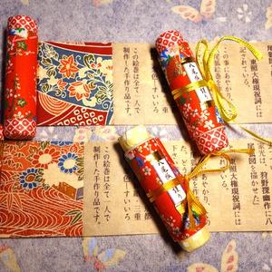 八尾狐 護絵巻(青)