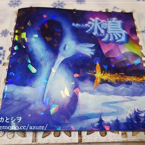 ミニ絵本「氷の鳥」