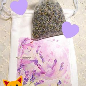 ラベンダー狐(Lavender Fox)サシェ・ミニ巾着