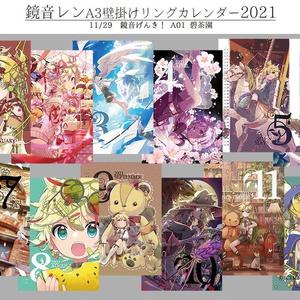 鏡音レン壁掛けカレンダー2021