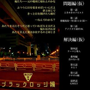 DEEPENDペーパーバック ブラックロッジ編(悶題/解蕩)