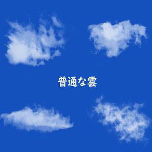 雲ブラシ【photoshop用】