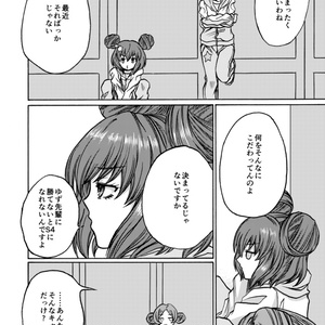 HARUKA☆SAGA
