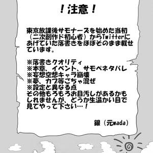 Twitterまとめ本
