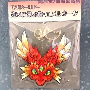【煌天に翔ぶ龍・エメルカーン】アクキー