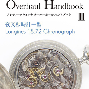 Antique Watch Overhaul Handbook 4