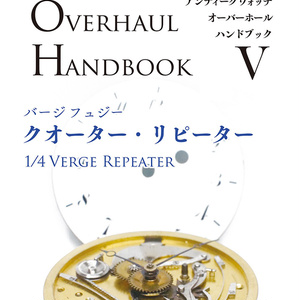 Antique Watch Overhaul Handbook 5