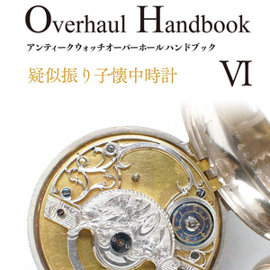 Antique Watch Overhaul Handbook 6