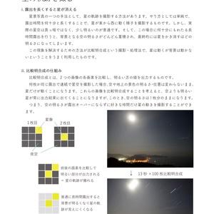 RailStar vol.9