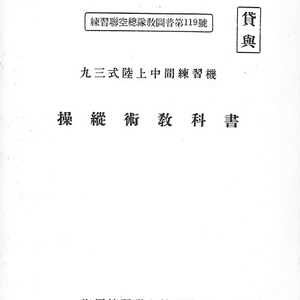 九三式陸上中間練習機 操縦術教科書