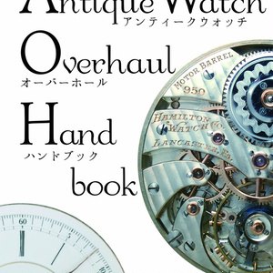 Antique Watch Overhaul Handbook vol.1