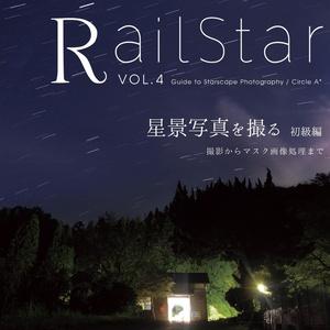 (冊子+DL版) RailStar vol.4 星景写真を撮る 初級編