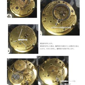 (冊子+DL版) Antique Watch Overhaul Handbook 2