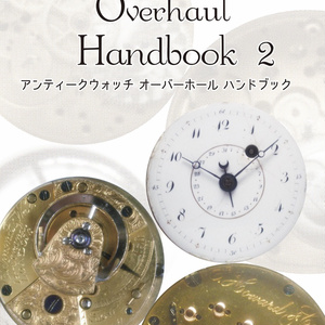 (冊子+DL版) Antique Watch Overhaul Handbook 2