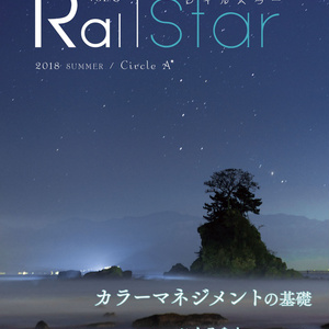 (冊子+DL版) Railstar vol.6