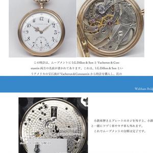 (冊子+DL版) Antique Watch Overhaul Handbook 3
