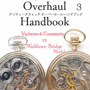 Antique Watch Overhaul Handbook 3
