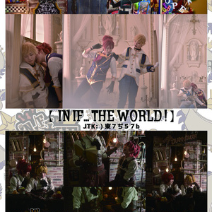 『  IN IF... THE WORLD ! 』(コスプレ写真集)