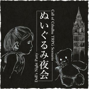 【CoCシナリオ】ぬいぐるみ夜会